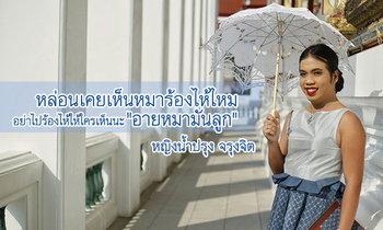 """รู้จัก """"หญิงน้ำปรุง จรุงจิตร"""" เน็ตไอดอลผู้ปลุกกระแสใส่ชุดไทย"""