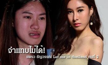 หุ่นดีแต่หน้าพัง! สาวหน้าผิดรูป แพรว ธัญวรรณ Let me in thailand คนที่ 2