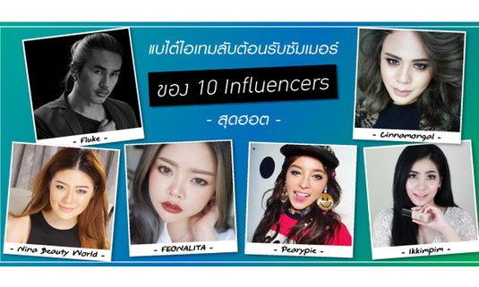 แบไต๋ไอเทมลับต้อนรับซัมเมอร์ของ 10 influencers สุดฮอต