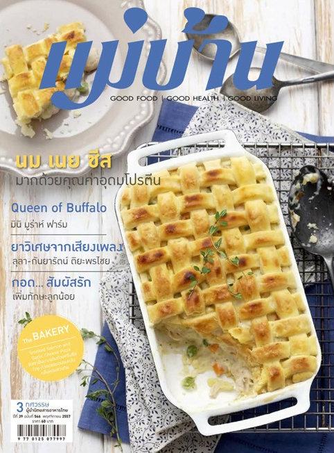 นิตยสาร แม่บ้าน