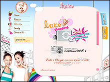 lip ice จัดกิจกรรมชิงรางวัลผ่านเว็บไซต์