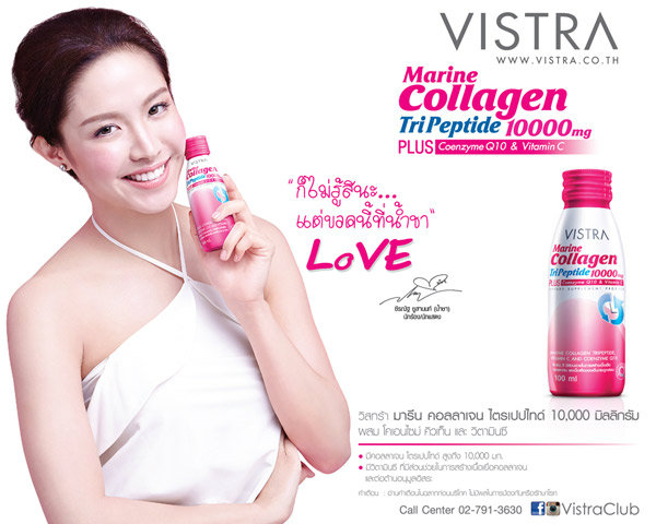 Vistra Marine Collagen TriPeptide 10,000 mg