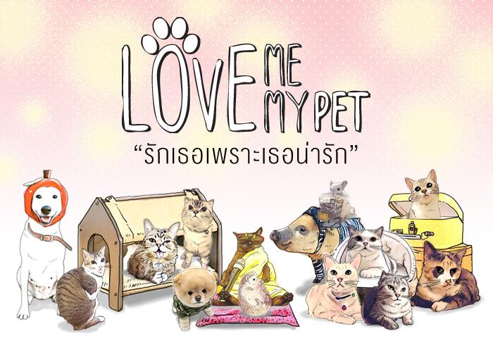 Love My Love My Pet  รักเธอเพราะเธอน่ารัก
