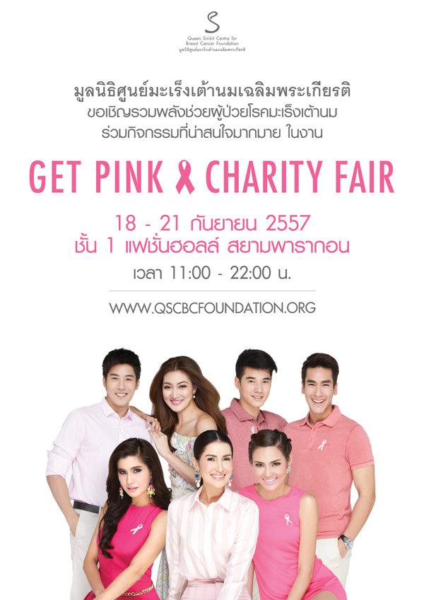 มูลนิธิศูนย์มะเร็งเต้านมเฉลิมพระเกียรติ เชิญร่วมงาน Get Pink Charity Fair