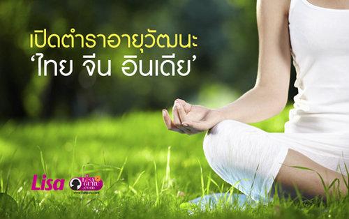 เปิดตำราอายุวัฒนะ สุขภาพดีแบบไทย จีน อินเดีย
