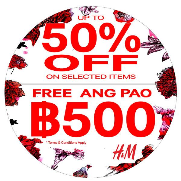 H&M ต้อนรับเทศกาลตรุษจีนด้วยการมอบส่วนลดพิเศษสูงถึง 500 บาท