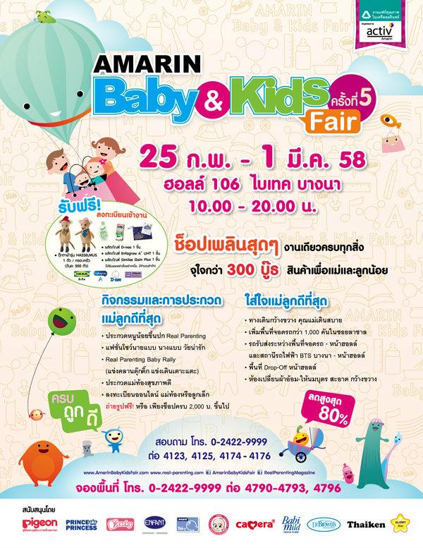 AMARIN Baby & Kids Fair ครั้งที่ 5