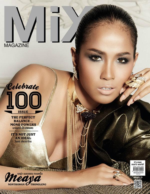 MiX MAGAZINE ฉบับครบรอบ 100 เล่ม เดือนมีนาคม 2558