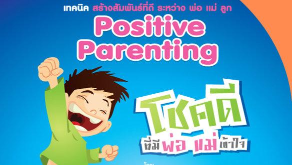 เทคนิคสร้างสัมพันธ์ พ่อ แม่ ลูก Positive Parenting