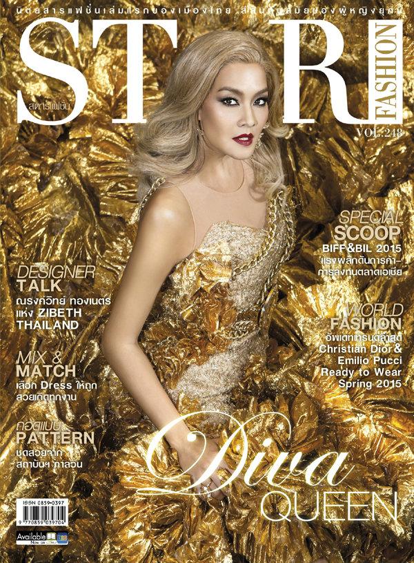 Star Fashion : มีนาคม 2558