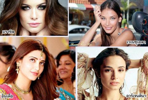 10 ประเทศ ที่ผู้หญิงสวยที่สุดในโลก!!