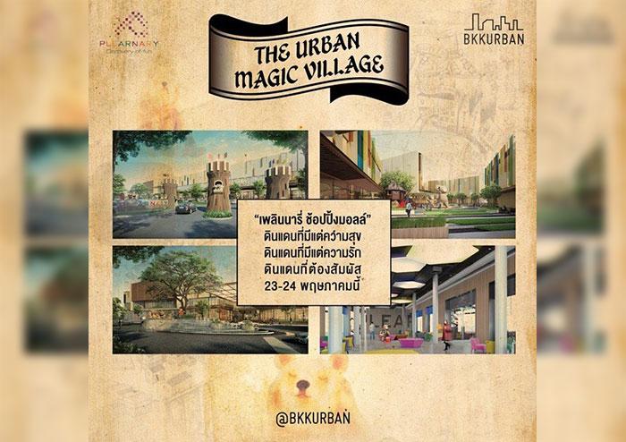 ชวนเที่ยวงาน The urban magic village  ที่เพลินนารี่ มอลล์ (วัชรพล)