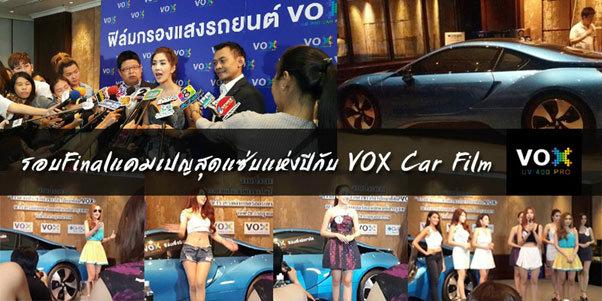 รอบ Final แคมเปญสุดแซ่บแห่งปี กับ VOX Car Film