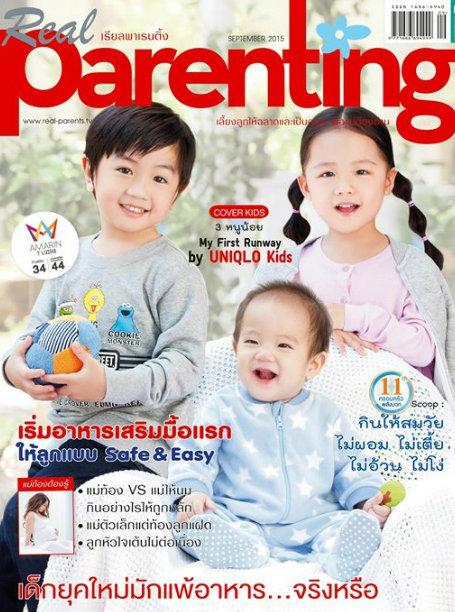 REAL PARENTING : กันยายน 2558