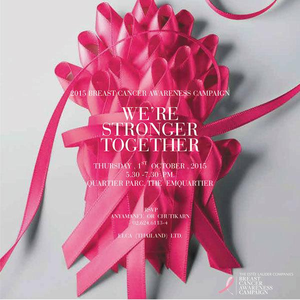 รณรงค์ผู้หญิงห่างไกลมะเร็งเต้านม