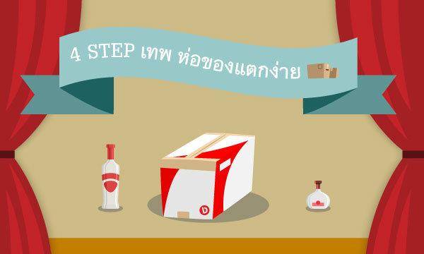 4 Steps เทพ ห่อของแตกหักง่าย