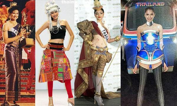 ย้อนดูชุดประจำชาติ ตั้งแต่ชุดไทย จนถึงชุดตุ๊กตุ๊ก
