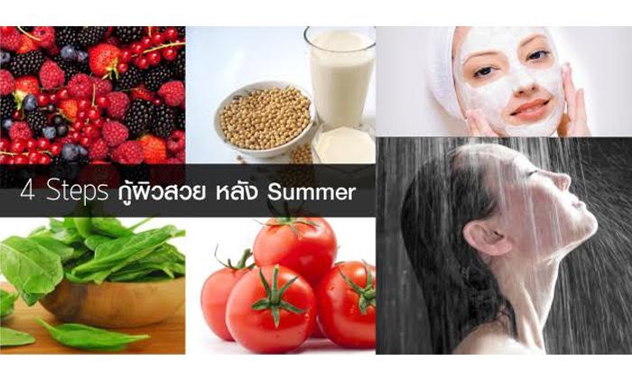 4 Steps กู้คืนผิวสวย หลัง Summer จากภายในสู่ภายนอก