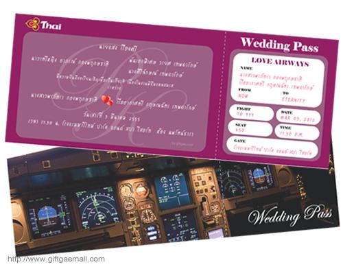 การ์ดแต่งงานการบินไทย