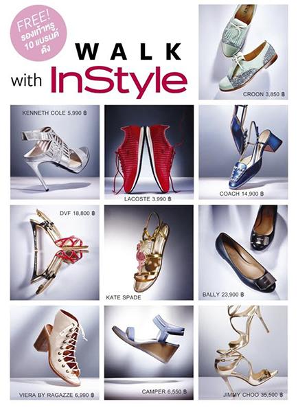 นิตยสาร InStyle ก้าวสู่ปีที่ 9 แจกของรางวัลแบรนด์ดังมูลค่ากว่า 1ล้านบาท