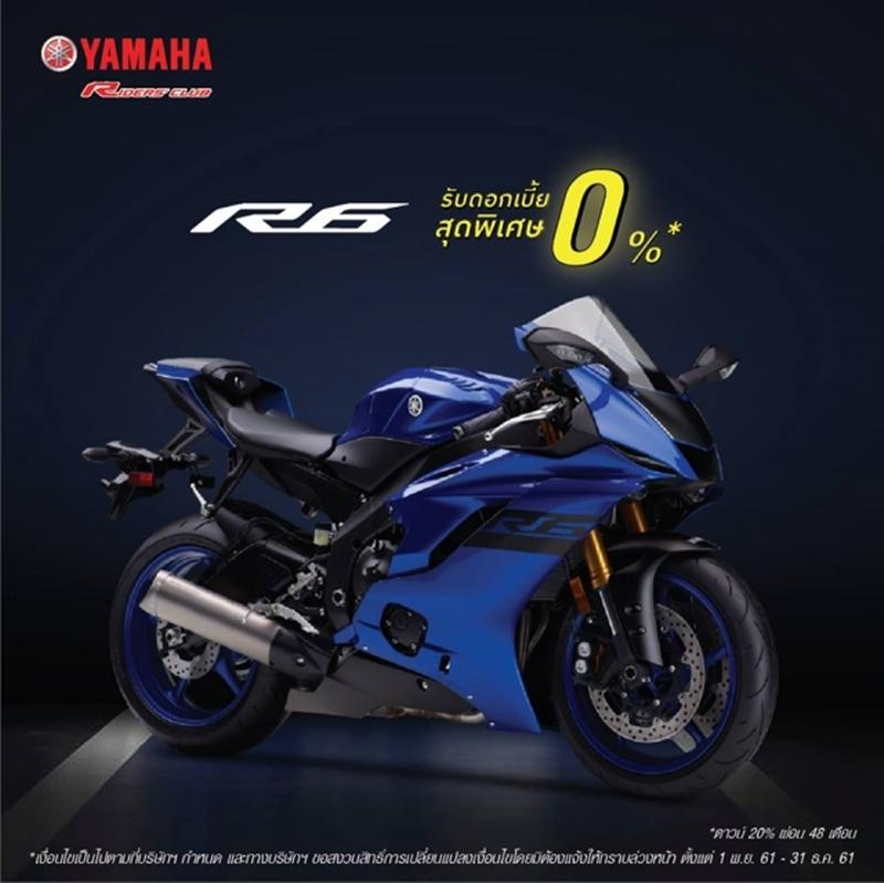 โปรโมชั่น Yamaha