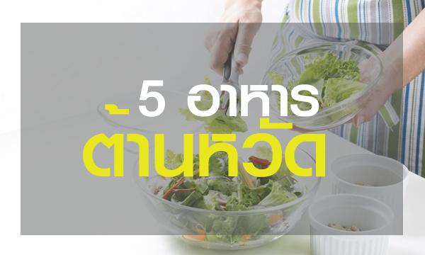 5 อาหารต้านหวัดในหน้าฝน เพิ่มภูมิคุ้มกันให้กับร่างกาย