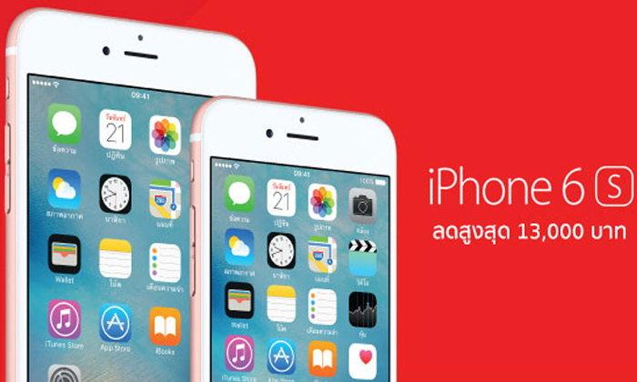 โปรโมชั่นลดราคา iPhone 6S และ iPhone 6S Plus สูงสุดถึง 13,000 บาท ต้อนรับการมาของ iPhone 7