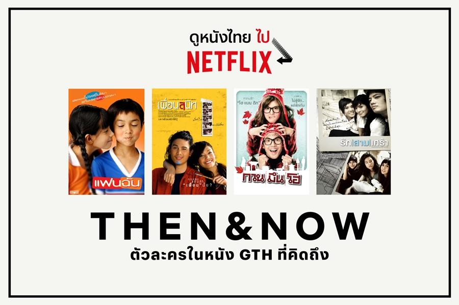 Netflix GDH